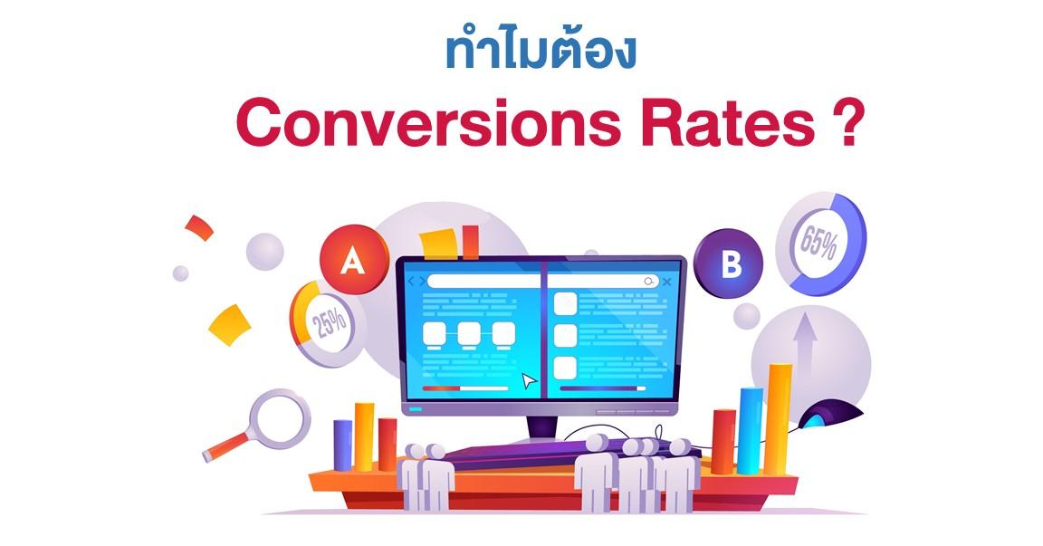 Conversions Rates