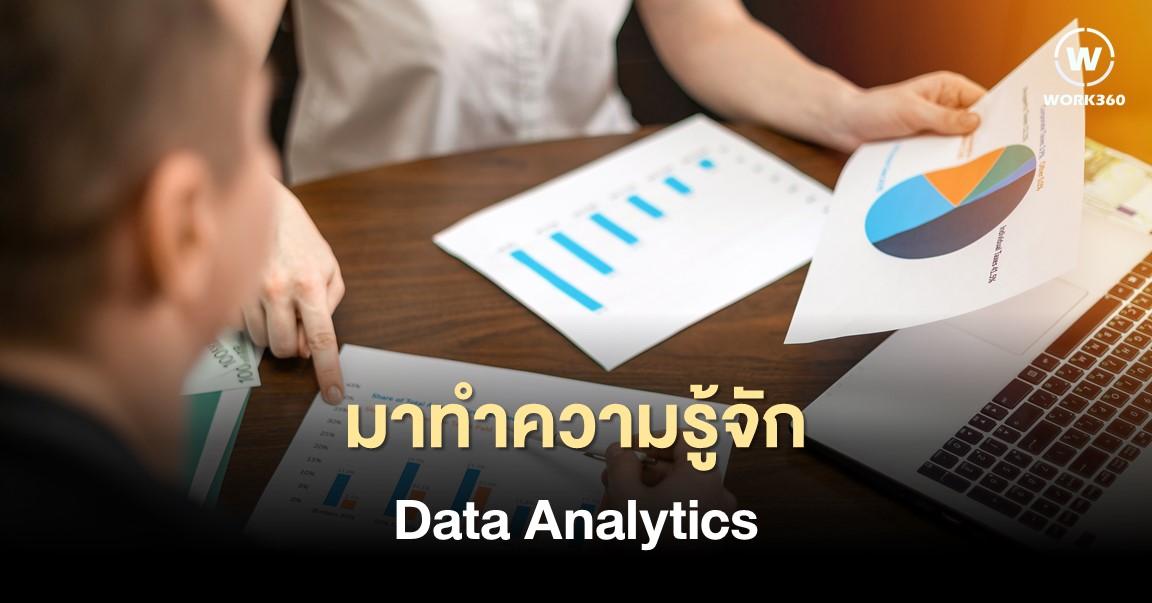 มาทำความรู้จัก Data Analytics