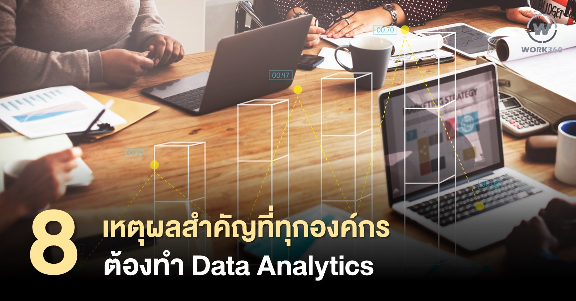 เหตุผลที่ต้องทำ Data Analytics