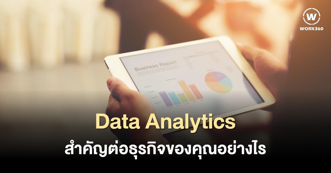 Data Analytics สำคัญต่อองค์กรของคุณอย่างไร
