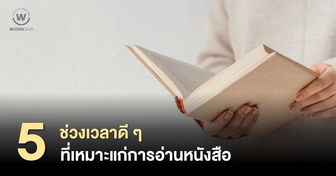 เวลาอ่านหนังสือ